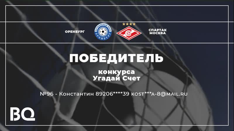 Угадай счет победитель 14 этапа конкурса по итогам матча Оренбург Спартак
