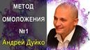 100 РЕЦЕПТ МОЛОДОСТИ. АНДРЕЙ ДУЙКО