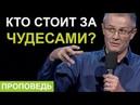 Кто стоит за сверхъестественным 2019 Александр Шевченко