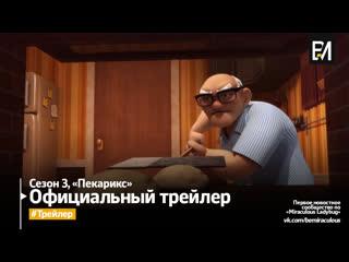 Miraculous ladybug | леди баг и супер-кот – сезон 3, серия 9 | «бейкерикс» (официальный трейлер)