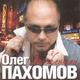 Олег Пахомов - Я солдат, служу России