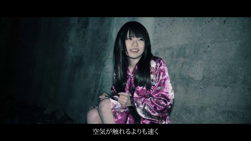キラワレモノ 「かごめ」 MUSIC VIDEO