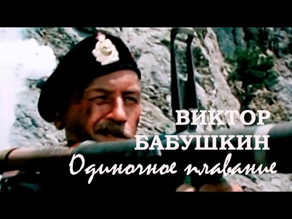 Виктор Бабушкин Музыкальная тема Одиночное плавание 1985 OST