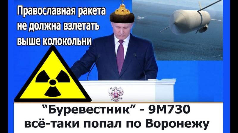 Администрации Трампа назвала инцидент под Северодвинском вторым Чернобылем.