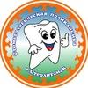 Стоматологическая поликлиника Стерлитамака