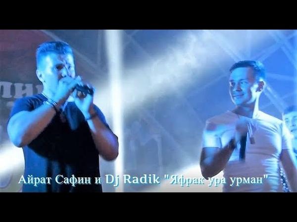 Айрат Сафин DJ Radik - Яфрак яра урман (NAVID Cinema Studio)