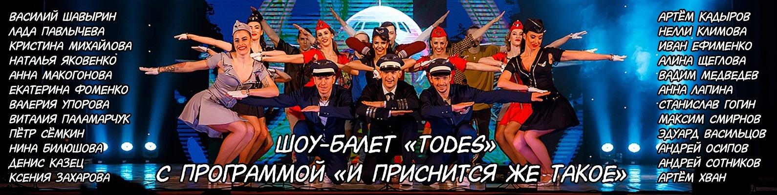 Эротические фото группы тодес — pic 6