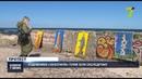 «Невидимий хмарочос»: художники «захопили» пляж біля одеського скеледрому