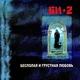 БИ-2 - Свадебная песня