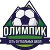Сеть детских футбольных школ «Олимпик» Уфа