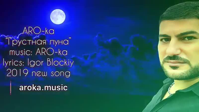 ARO-ka - Грустная луна