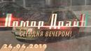 Анонс Помор Драйва на 24.04.2019