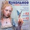 Выставка «Кукольное поМИШАтельство»