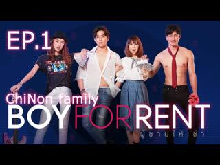 Русские субтитры | ep.1 парень в аренду | boy for rent |chinon_family