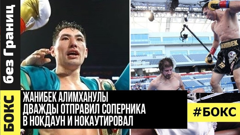Жанибек Алимханулы Дважды Отправил Соперника в Нокдаун и Нокаутировал | Новости Бокса