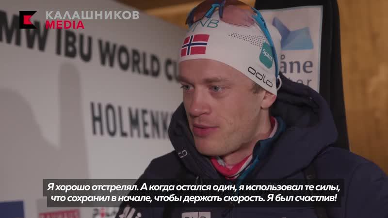Тарье Бё «Йоханнес всегда первый, мне пора это изменить» (kalashnikov.media, 23.03.2019)