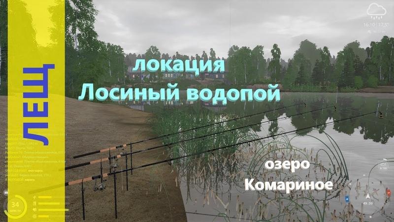 Русская рыбалка 4 озеро Комариное Лещ на пляже