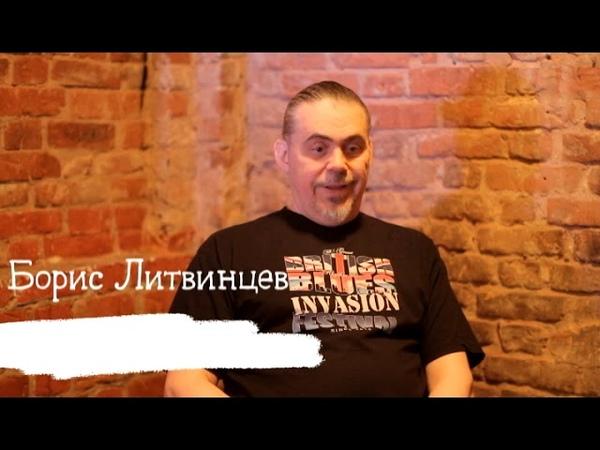 Борис Литвинцев - о свободе (о Роман Гринев/Roman Grinev)