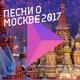 Вячеслав Бутусов - Девушка по городу