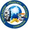 """Учреждение Колледж """"Максат"""" г.Степногорск"""