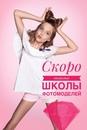 Личный фотоальбом Надежды Даймонд-Новороссийск