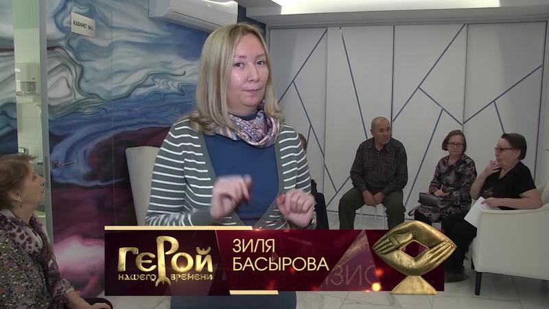 Зиля Басырова номинирована на премию Герой нашего времени