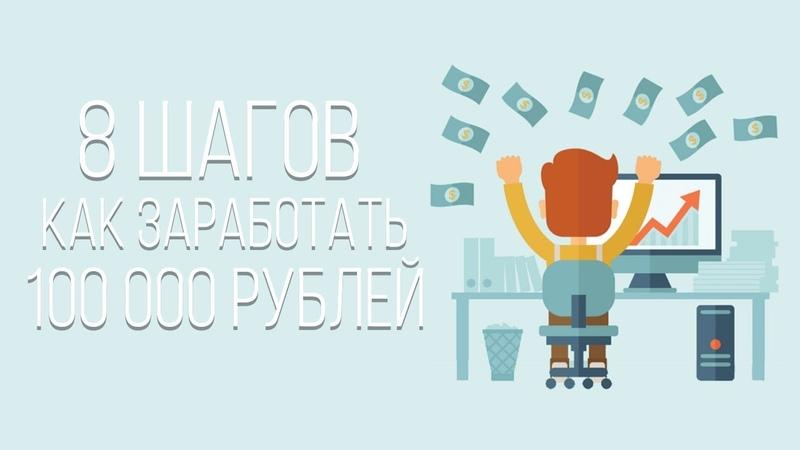 Зачем покупать читать книги и 8 шагов как заработать 100 000 рублей ВОПРОС ОТВЕТ