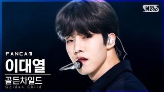 [안방1열 직캠4K] 골든차일드 이대열 'Breathe' (Golden Child LEEDAEYEOL 'Breathe' FanCam)│@SBS .