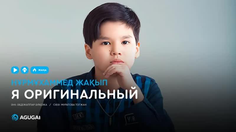 Нұрмұхаммед Жақып Я Оригинальный mp4