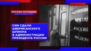 CNN сдали американского шпиона в окружении Путина Руслан Осташко