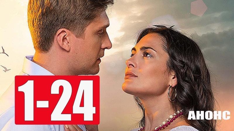 ЦЫГАНКА 1 24 СЕРИИ Анонс сериала