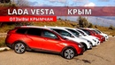 LADA Vesta: отзывы крымчан. Обзор от Энергетика .