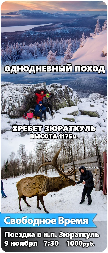 Афиша Восхождение на Хребет Зюраткуль. 9 ноября