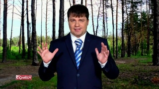 Камеди Клаб, 15 сезон, 15 выпуск (13.09.2019)