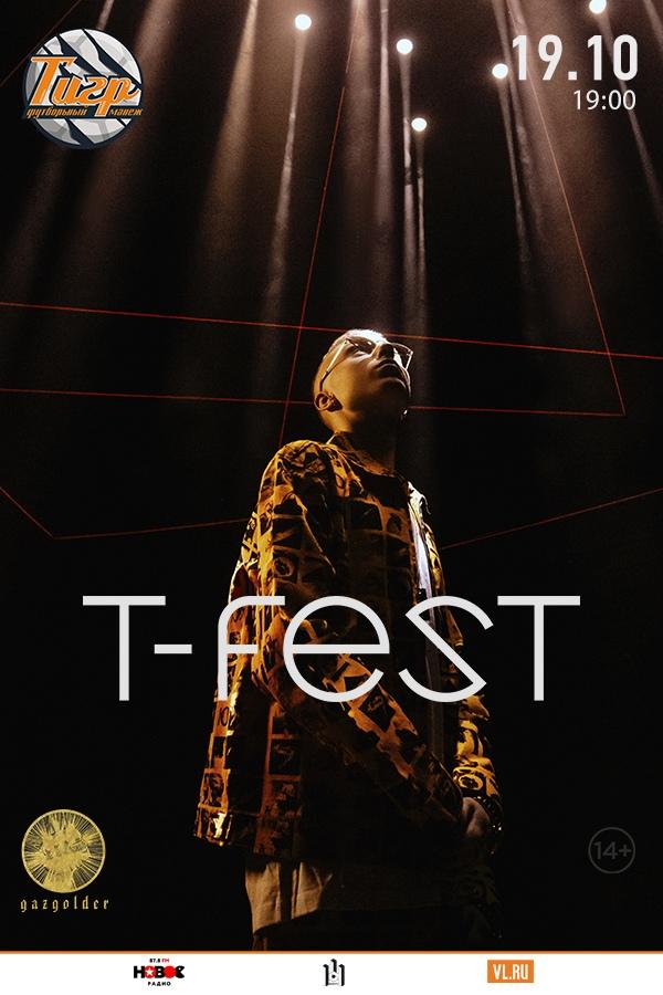 Афиша Владивосток T-FEST во Владивостоке / 19 октября / «ТИГР»