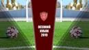 Ростов 2012 г. Ростов-на-Дону - - Дагестанец-2 2012 г. Махачкала