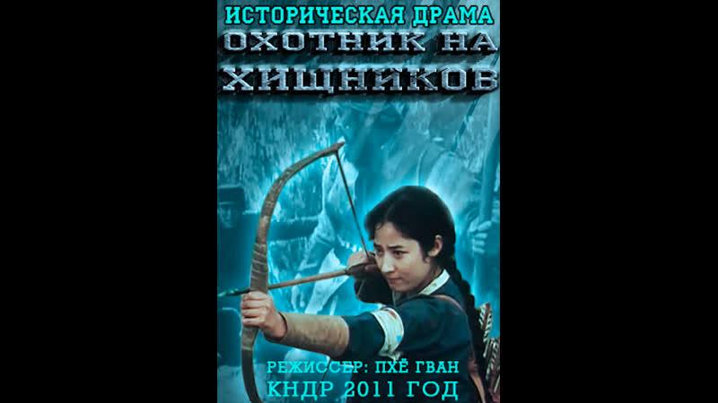 Охотник на хищников (2011)