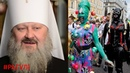 ПОВАГА, ВІРА, РАГУЛІ /ЛГБТ-прайд, Піскун, Паша-Мерседес, Полякова/