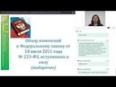 Видео-запись ВЕБИНАРА: Как заказчику не допустить ошибок и нарушений в закупках по 223 ФЗ