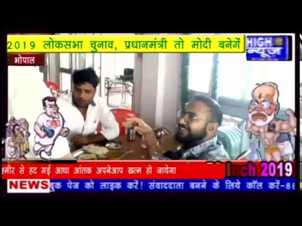 56 INCh Lokasabha Election 2019 Bhopal की जनता का मूड