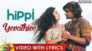 Yevathive Video Song with Lyrics   Hippi Telugu Movie Songs   Kartikeya   Digangan   Mango Music