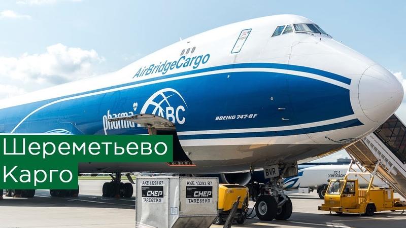 Грузовой терминал Шереметьево карго. Споттинг, Boeing 747 ABC