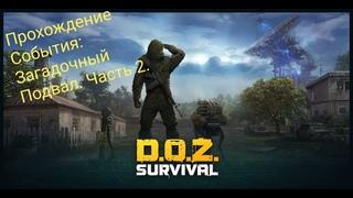 Прохождение События: Загадочный Подвал. Необъяснимая Аномалия. Dawn Of Zombies Survival