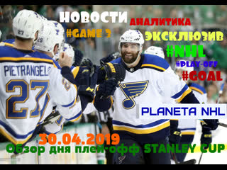 Nhl everyday!play-off #обзор #sent louis #dallas #game 3