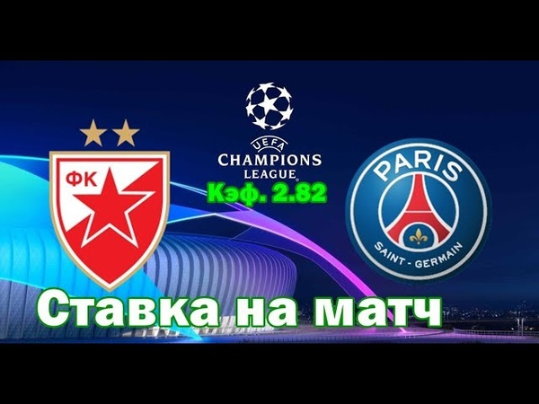 PervAnСтавка на матч Лиги Чемпионов Цверна Звезда - ПСЖ