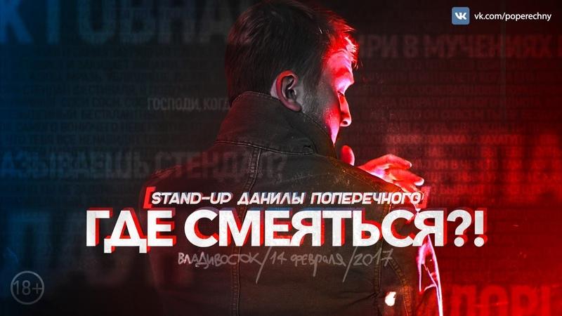 Данила Поперечный STAND-UP ГДЕ СМЕЯТЬСЯ! (18)