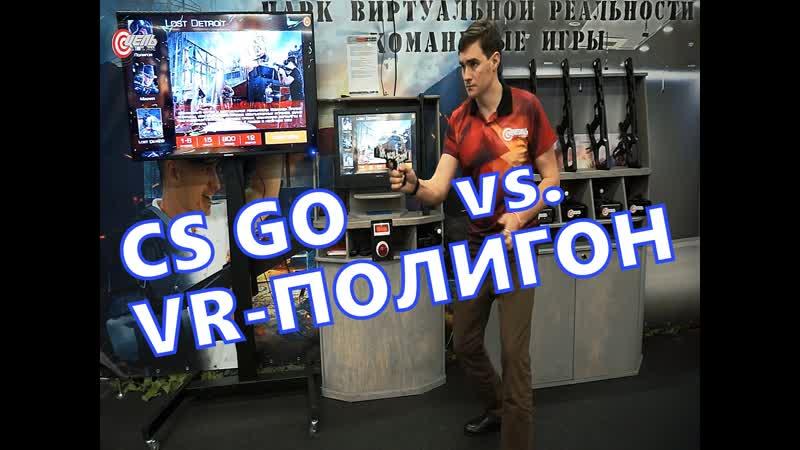 CS GO vs. Командный VR-полигон в стрелковом игровом центре Цель (скидка 50)