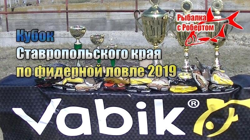 Кубок Ставропольского края по фидеру 2019