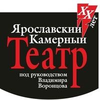 Логотип Ярославский Камерный Театр п/р Вл.Воронцова