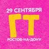 29.09 | ГУДТАЙМС | РОСТОВ-НА-ДОНУ | BADLAND CLUB